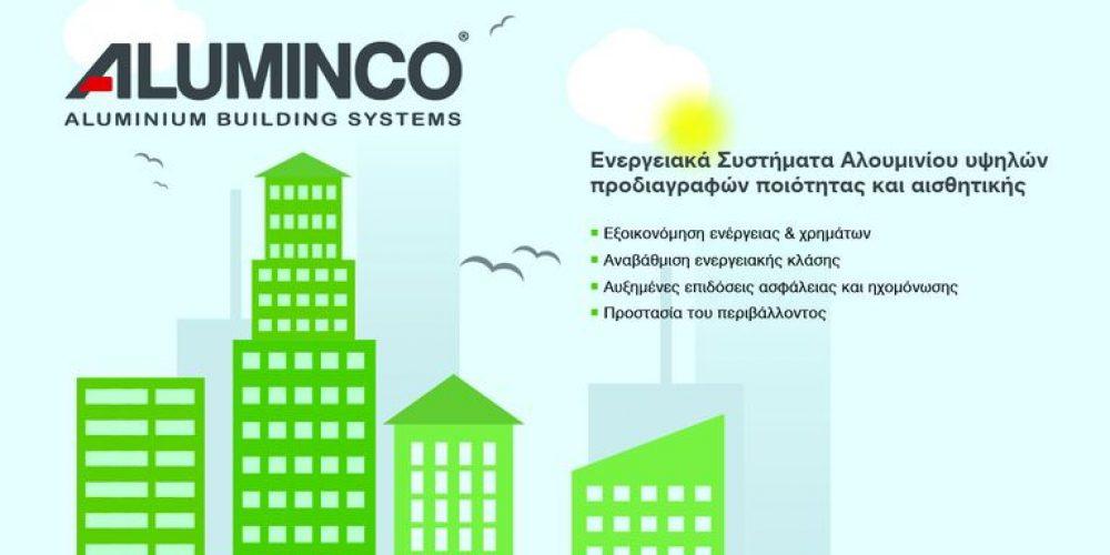 ALUMINCO: Κορυφαίες λύσεις για εξοικονόμηση ενέργειας στο πλαίσιο του «Εξοικονομώ κατ' Οίκον»