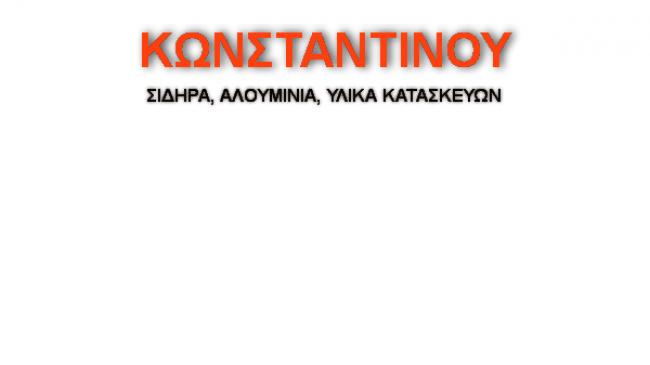 ΚΩΝΣΤΑΝΤΙΝΟΥ