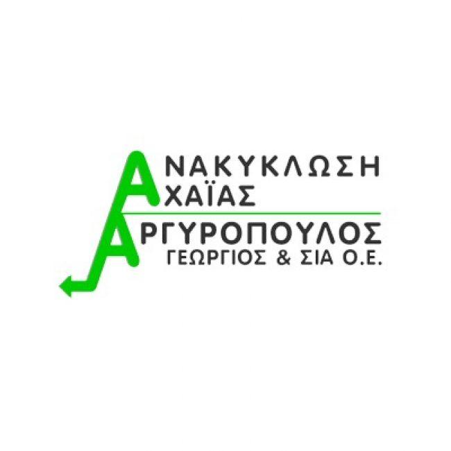 ΑΝΑΚΥΚΛΩΣΗ ΑΧΑΙΑΣ- ΑΡΓΥΡΟΠΟΥΛΟΣ