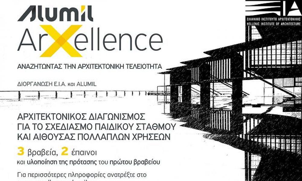 ALUMIL: Αναζητώντας την αρχιτεκτονική τελειότητα με τον διαγωνισμό «Arxellence»