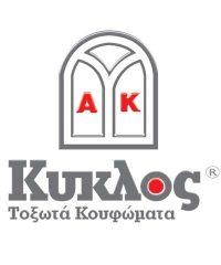 KYKLOS- ΤΟΞΩΤΑ ΚΟΥΦΩΜΑΤΑ