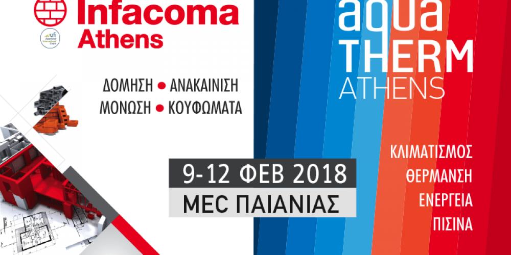 Infacoma & Aquatherm 2018: Στο MEC Παιανίας 9 έως 12 Φεβρουαρίου