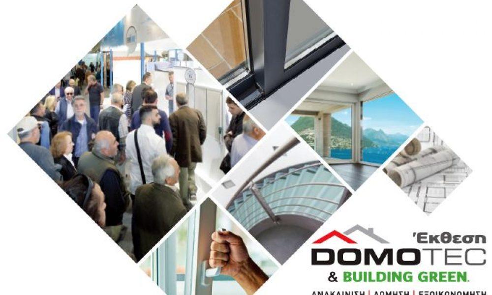 DOMOTEC: Η ολοκληρωμένη έκθεση ανακαίνισης, δόμησης & εξοικονόμησης ενέργειας