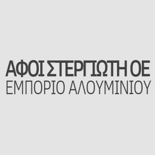 ΑΦΟΙ ΣΤΕΡΓΙΩΤΗ ΟΕ